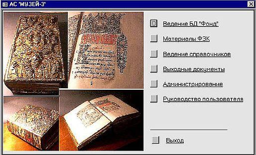 Ас музей 3 инструкция